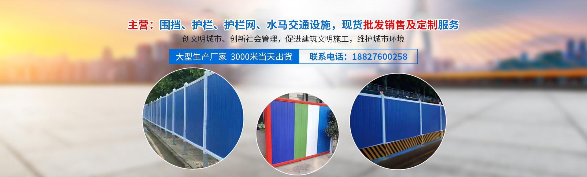 武汉PVC围挡厂家